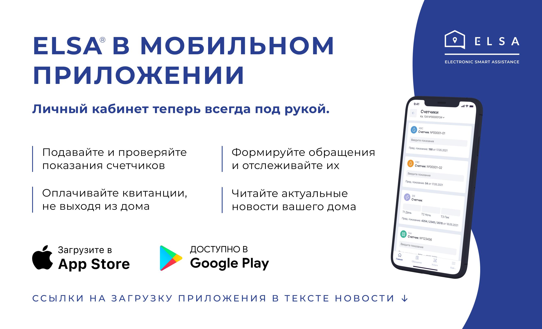 Ваш электронный помощник ELSA теперь в мобильном приложении!
