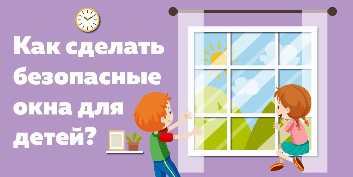 Как сделать безопасные окна для детей?
