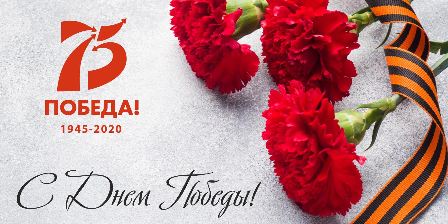 Поздравляем вас с 75-летием Победы в Великой Отечественной войне!