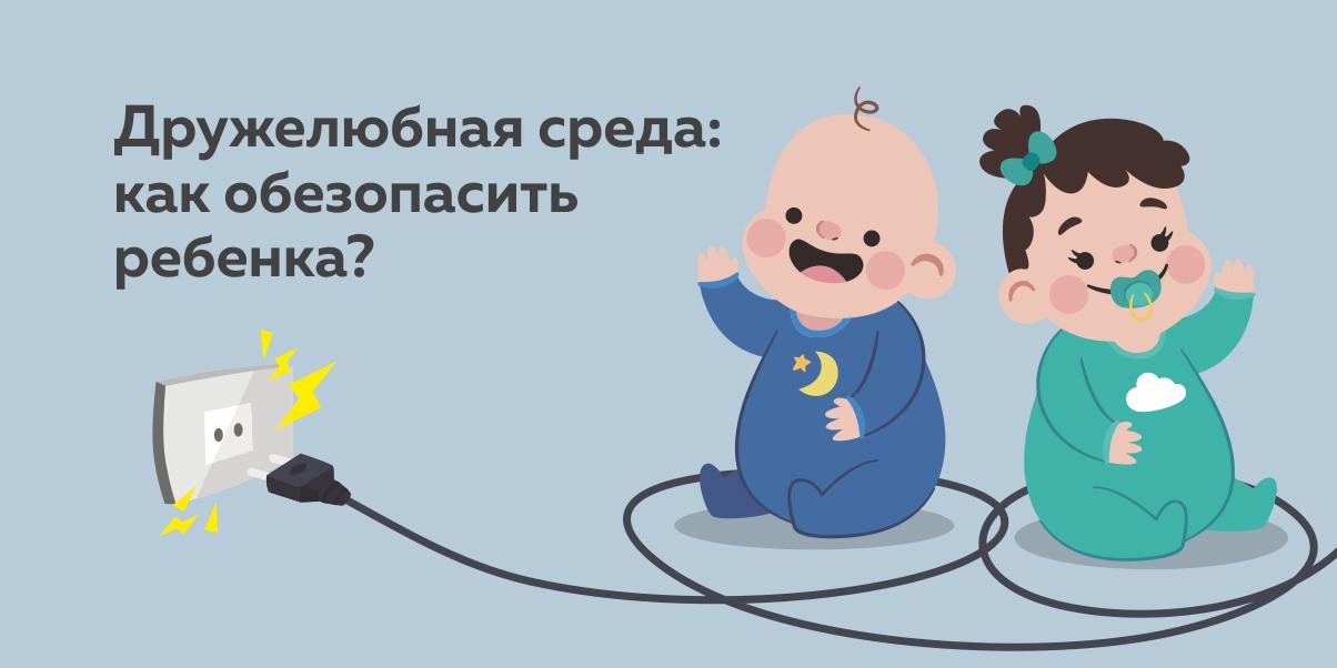 Дружелюбная среда: как обезопасить ребенка?
