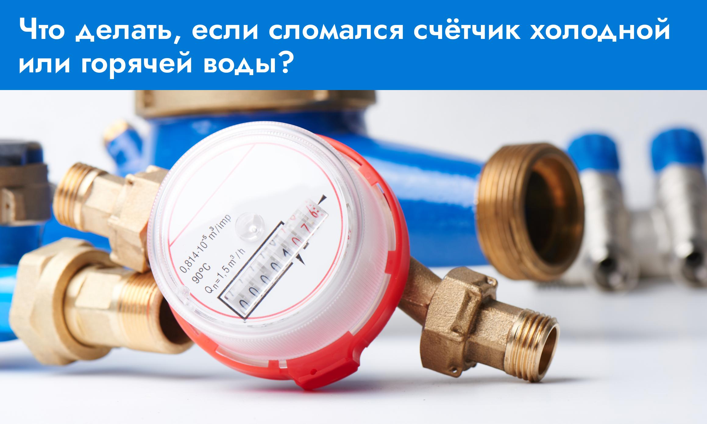 Что делать, если сломался счётчик холодной или горячей воды?